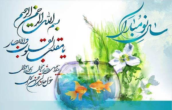 تصویر عید مبارک