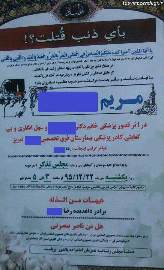 آگهی ترحیم عجیب یک خانم در تبریز