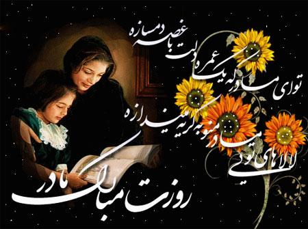 متن های زیبای تبریک روز مادر