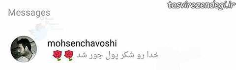 محسن چاووشی نوجوان محکوم به اعدام را نجات داد