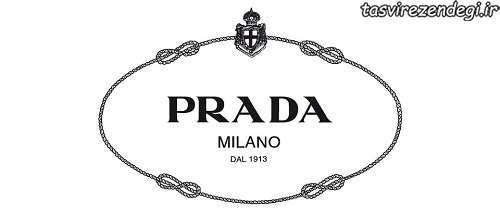 برند Prada