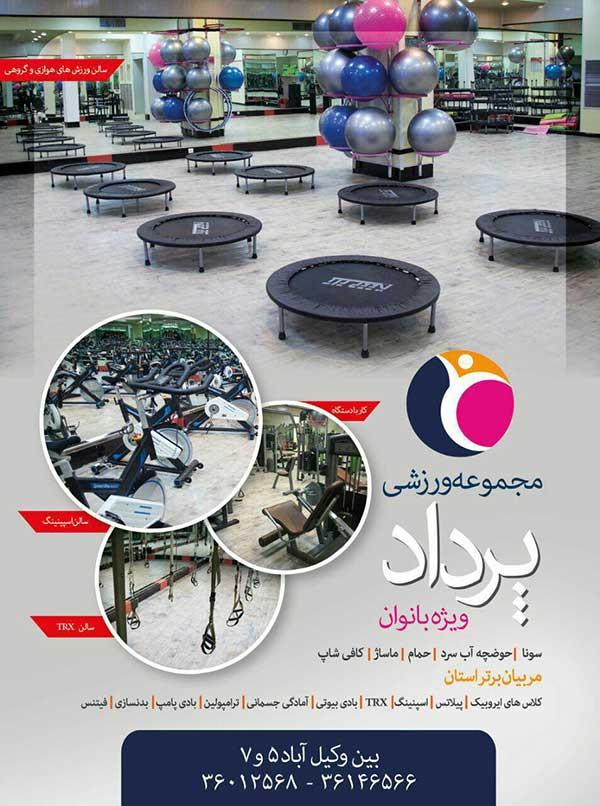 بهترین باشگاه ورزشی ویژه بانوان در مشهد - مجموعه ورزشی پرداد