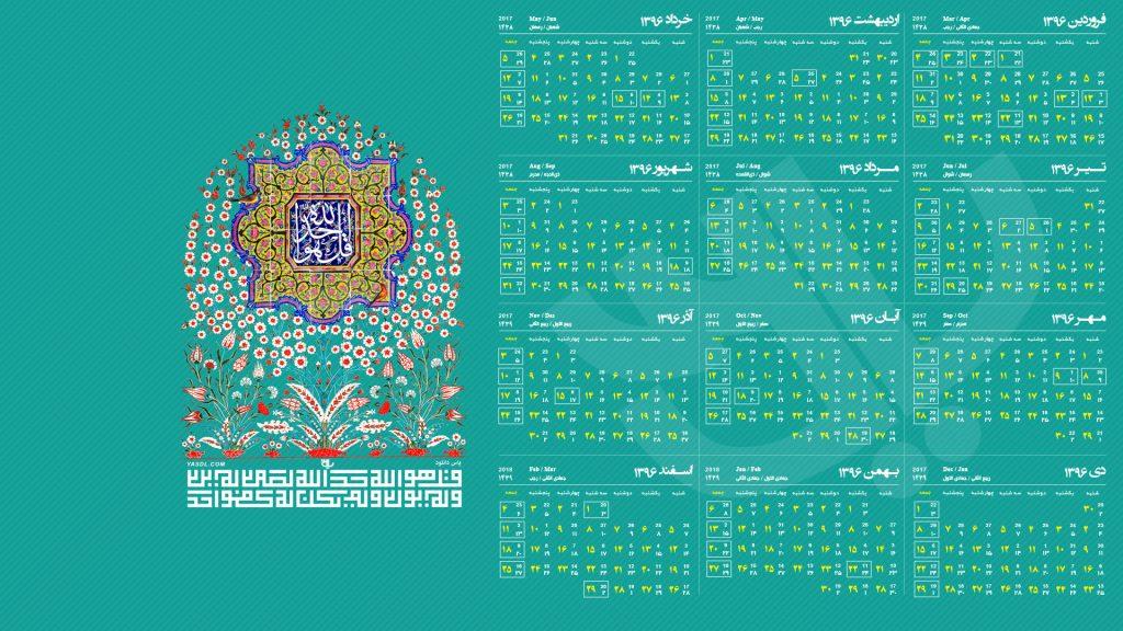 دانلود تقویم 96 برای موبایل و کامپیوتر ( طبیعت،مذهبی،ماشین،pdf،اندروید،ios )