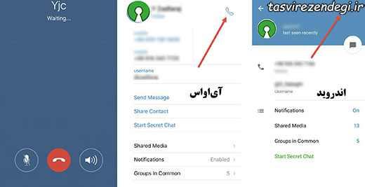 فعالسازی تماس صوتی تلگرام