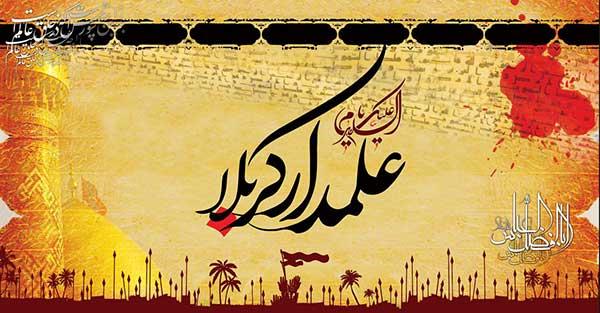 متن تبریک روز جانباز و اس ام اس تبریک برای ولادت ابوالفضل العباس