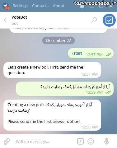 آموزش ایجاد نظرسنجی در تلگرام , ربات votebot