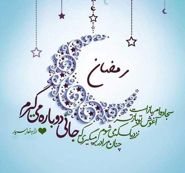 عکس زیبا برای پروفایل ماه رمضان