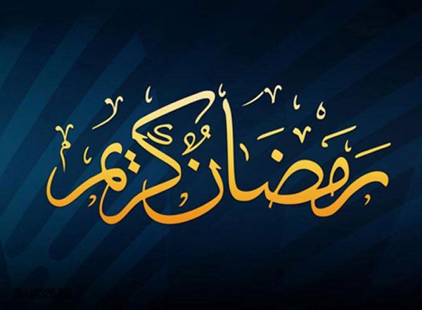 عکس پروفایل ماه رمضان ۹۶