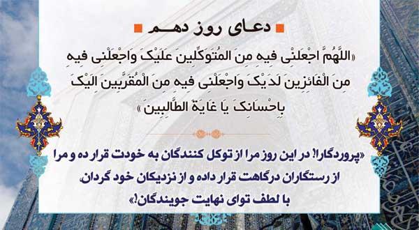 دعاى روز دهم ماه رمضان