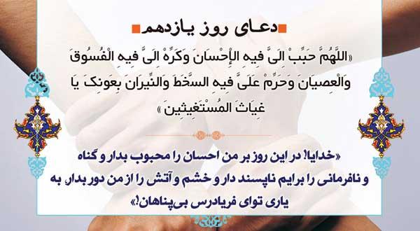 دعاى روز یازدهم ماه رمضان