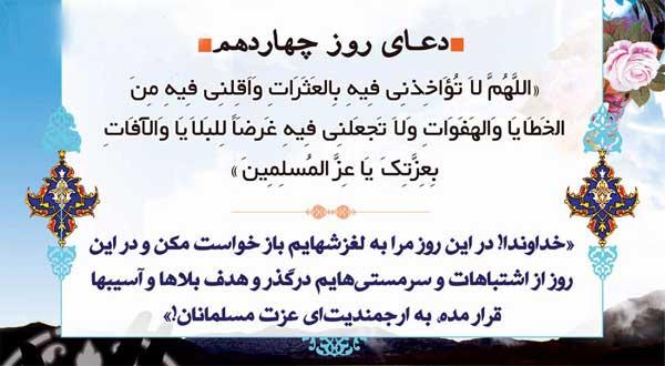 دعاى روز چهاردهم ماه رمضان