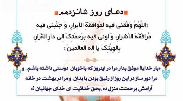 دعاى روز شانزدهم ماه رمضان