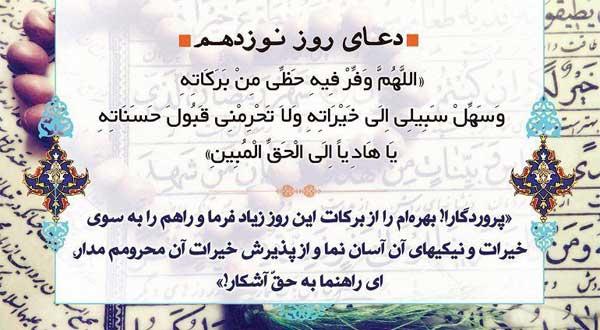دعاى روز نوزدهم ماه رمضان