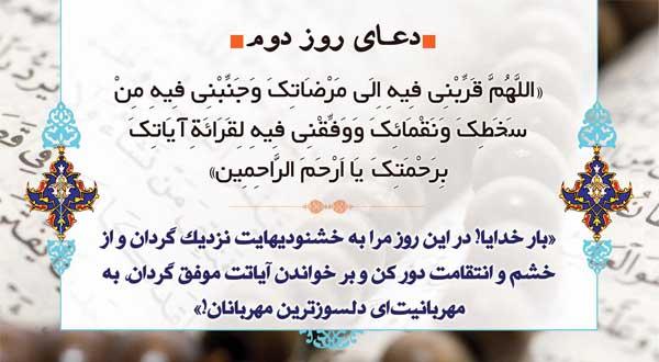 دعاى روز دوم ماه رمضان