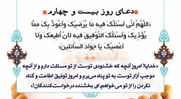 دعاى روز بیست و چهارم ماه رمضان