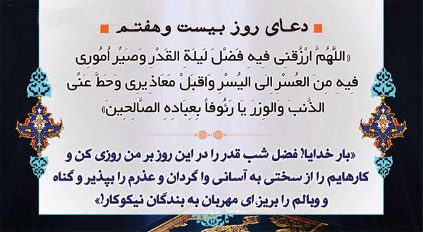 دعاى روز بیست و هفتم ماه رمضان