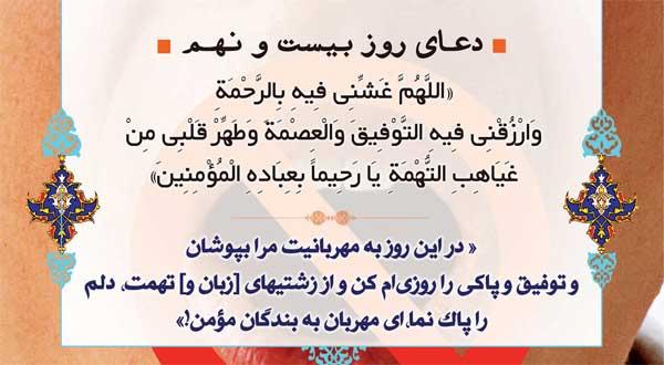 دعاى روز بیست و نهم ماه رمضان