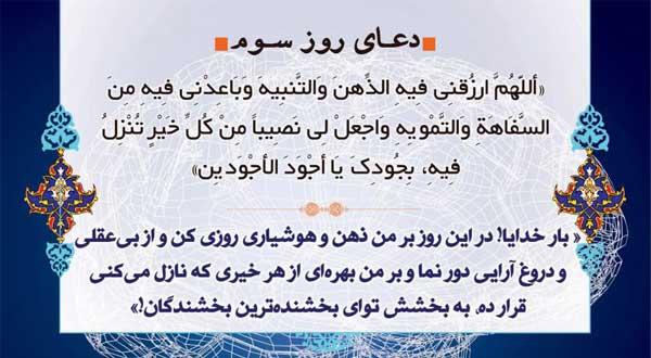 دعاى روز سوم ماه رمضان