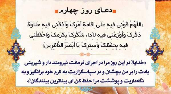 دعاى روز چهارم ماه رمضان