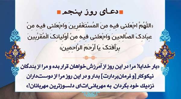 دعاى روز پنجم ماه رمضان