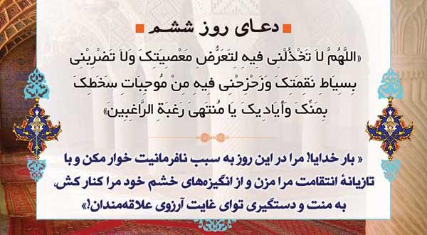 دعاى روز ششم ماه رمضان