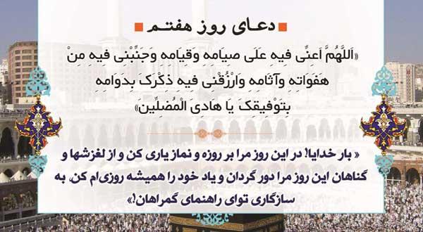 دعاى روز هفتم ماه رمضان