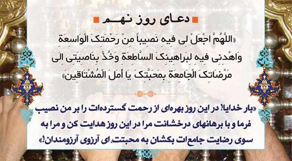 دعاى روز نهم ماه رمضان