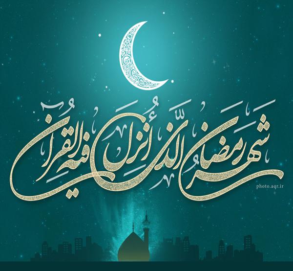 عکس نوشته ماه رمضان