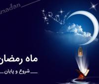 ماه رمضان امسال چند روز است
