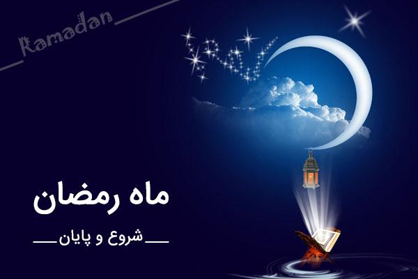 تاریخ شروع و پایان رمضان ١٣٩۶