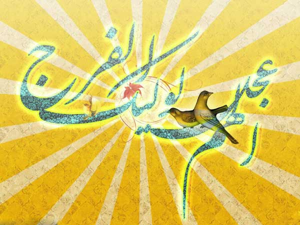 کارت پستال ولادت امام زمان , عکس نوشته نیمه شعبان
