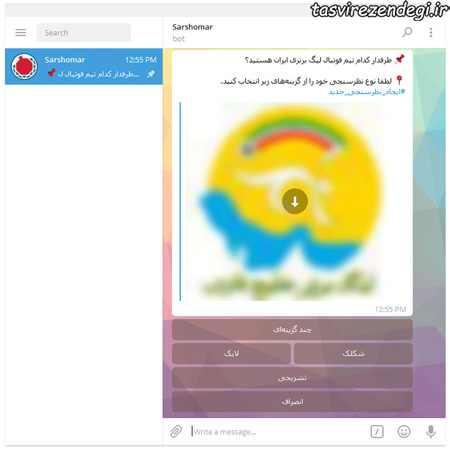آموزش ارسال نظرسنجی در تلگرام , نسخه تحت وب تلگرام