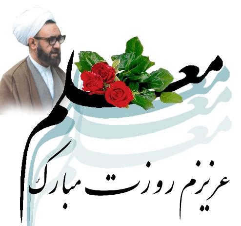 پیام تبریک روز معلم قرآن