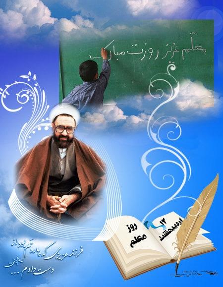 عکس نوشته روز معلم, کارت پستال تبریک روز معلم