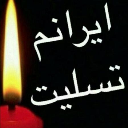 عکس پروفایل بمناسب حمله داعش به تهران