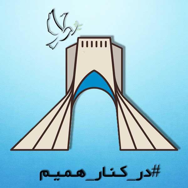 عکس پروفایل حادثه تروریستی تهران