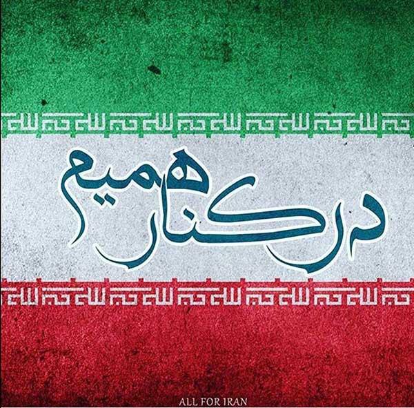 عکس نوشته حادثه تروریستی تهران