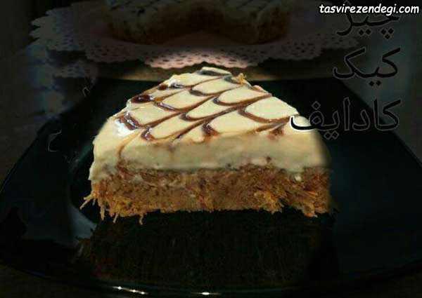 چیز کیک کادایف