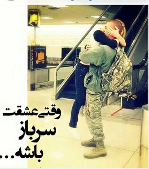 وقتی عشقت سرباز باشه