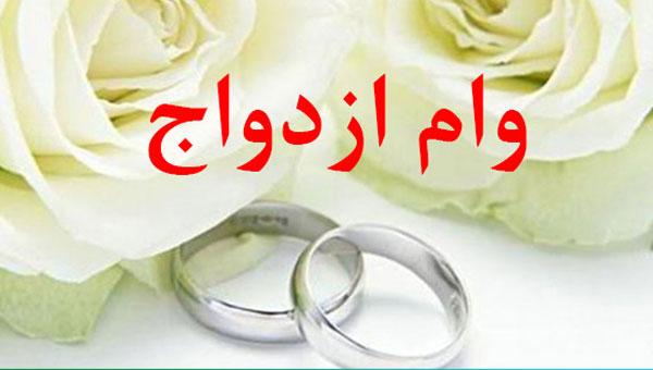 شرایط وام ازدواج
