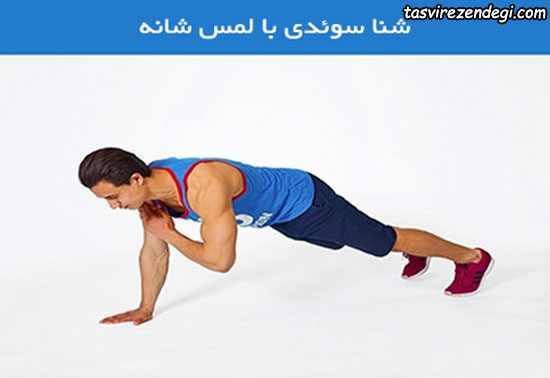 تمرین ورزشی, تناسب اندام, حرکات ورزشی