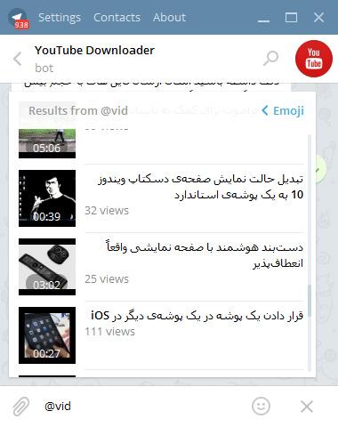 ربات تلگرام دانلود ویدیوهای یوتیوب