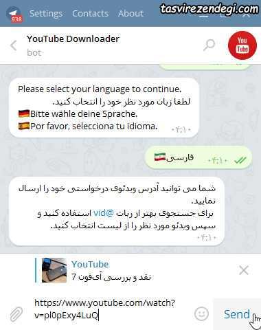 آموزش دانلود ویدیوهای یوتیوب با تلگرام