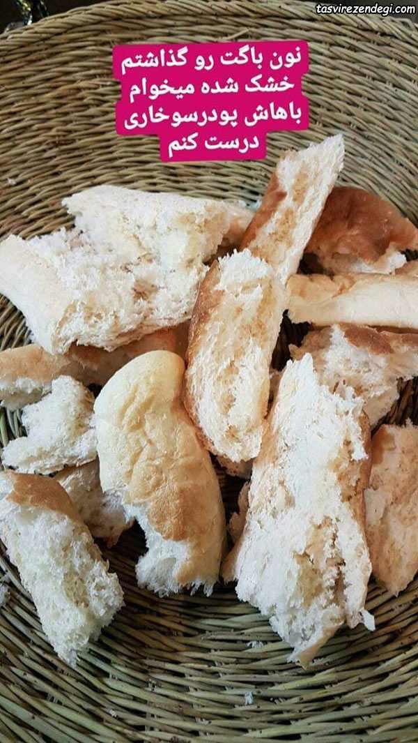 آرد سوخاری خانگی , پودر سوخاری