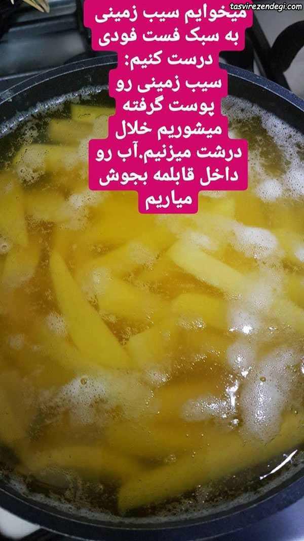 طرز تهیه سیب زمینی سرخ کرده