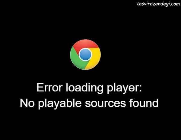 رفع ارور FIX Error loading player No playable sources found
