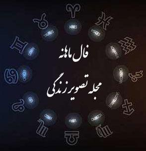 فال ماهانه بهمن 97 - طالع بینی ماهانه تصویر زندگی