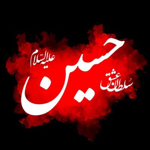 عکس نوشته حسبن سلطان عشق