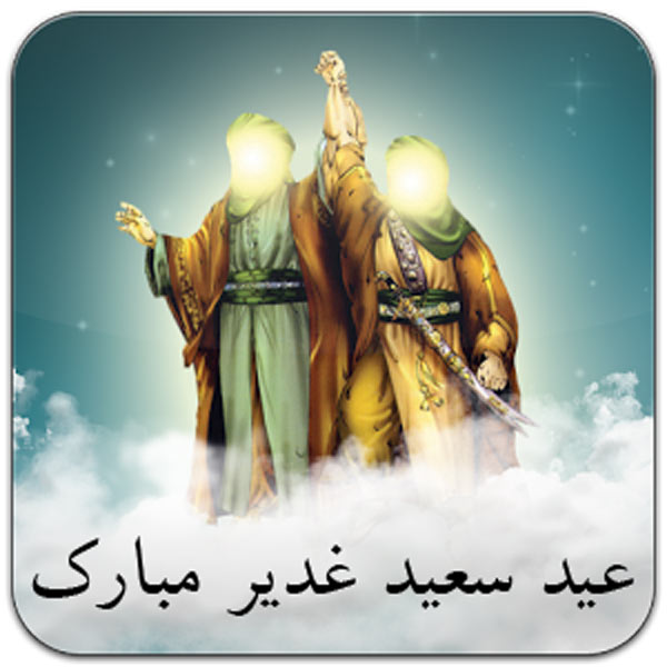 عکس پروفایل تلگرام عید غدیرخم