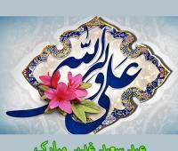 کارت تبریک عید غدیرخم